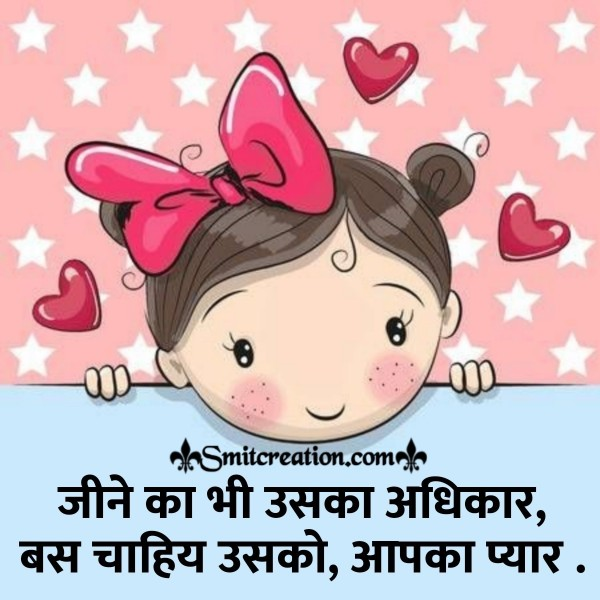 Beti Bachao Slogan In Hindi