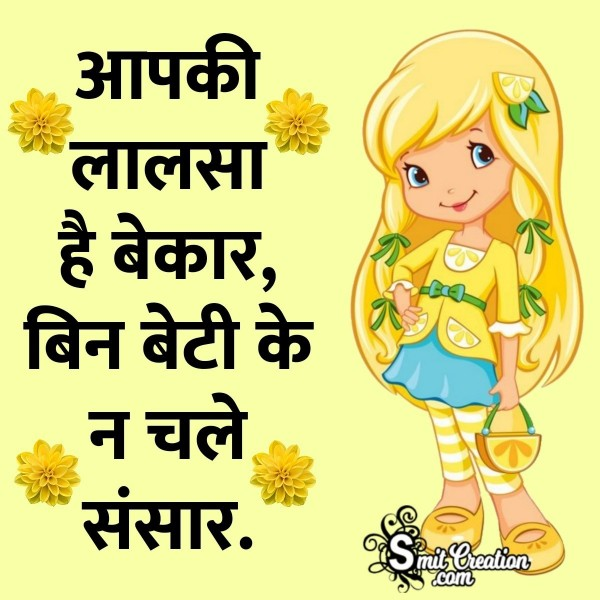 Save Girl Child Hindi Slogan