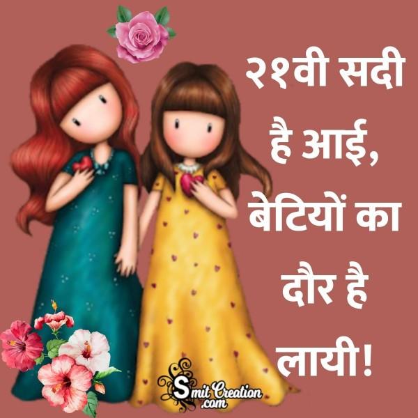 Save Girl Child Slogan In Hindi