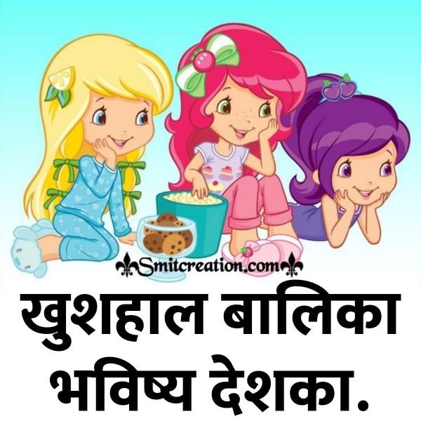 National Balika Diwas Hindi Quotes, Slogans, Messages Images ( राष्ट्रीय बालिका दिवस हिन्दी संदेश, स्लोगनस  इमेजेस )