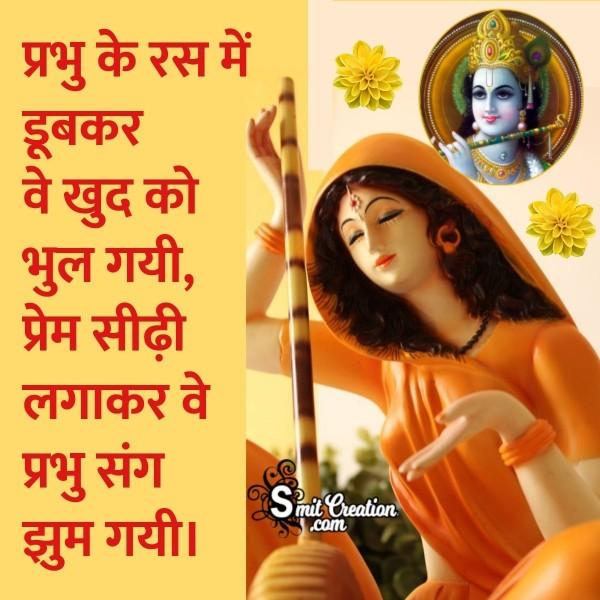 Meerabai Hindi Shayari