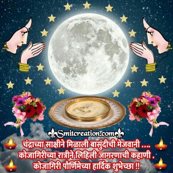 Kojagiri Purnima Hardik Shubhechha