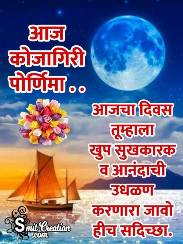Kojagiri Purnima Shubhechha