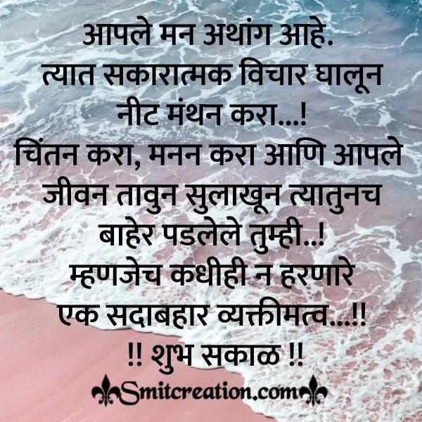 Shubh Sakal Chintan Kara Manan Kara