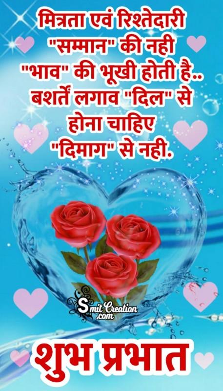 Shubh Prabhat Mitrata Rishtedari Quote