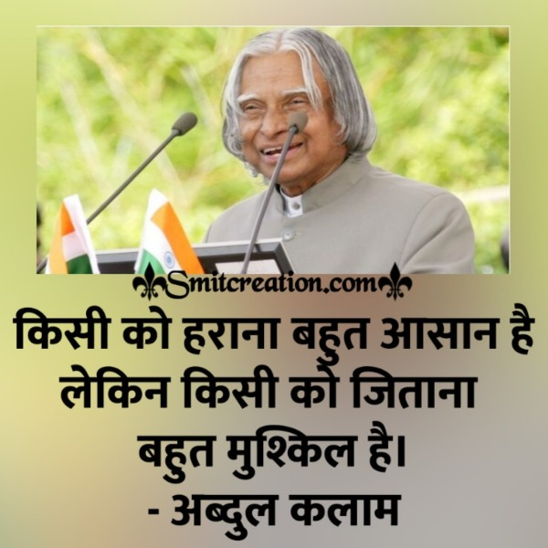 Abdul Kalam Quote In Hindi