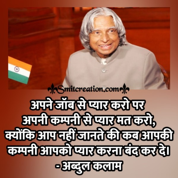 Abdul Kalam Quote In Hindi For Successful Job