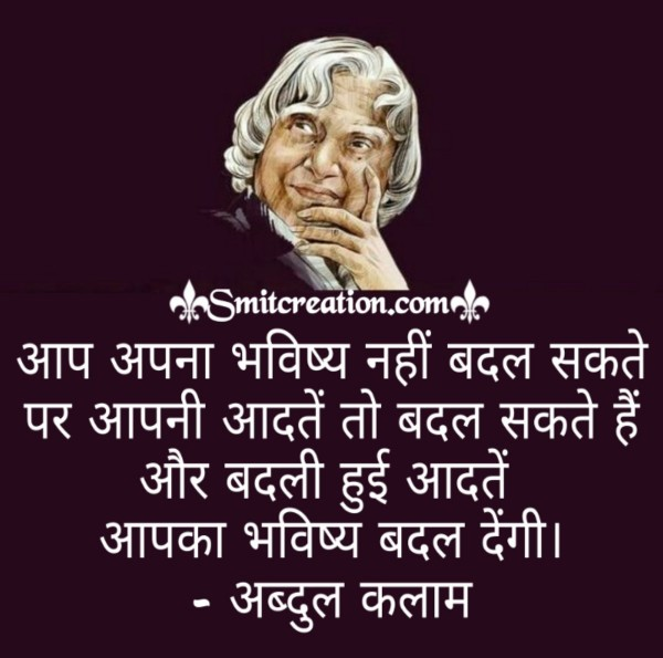 Abdul Kalam Hindi Quote on Habits