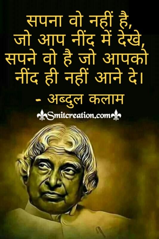 Abdul Kalam Hindi Quote On Dream