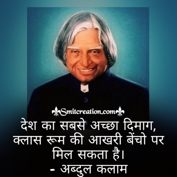 Abdul Kalam Hindi Thought For Students