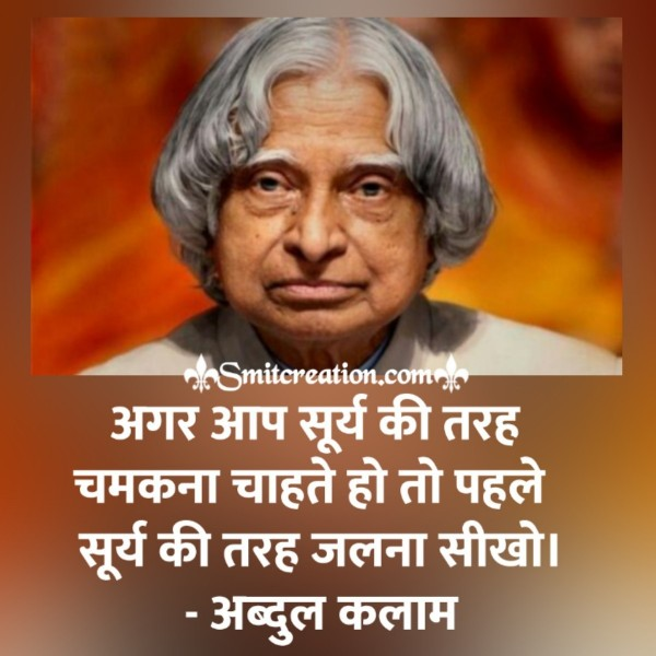 Abdul Kalam Hindi Thought