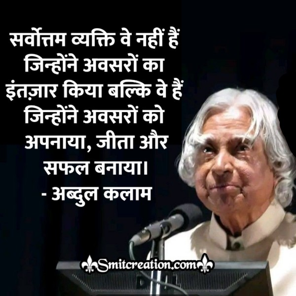 Abdul Kalam Hindi Quote For Success