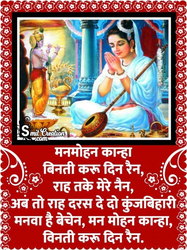 Meerabai Ke Dohe – Manmohan Kanha Vinti Karu