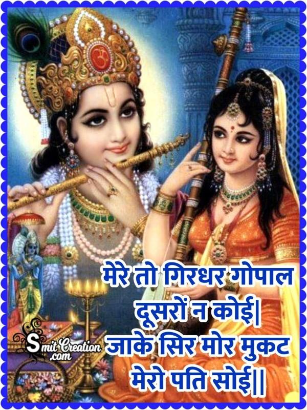 Meerabai Ke Dohe – Mere To Giridhar Gopal