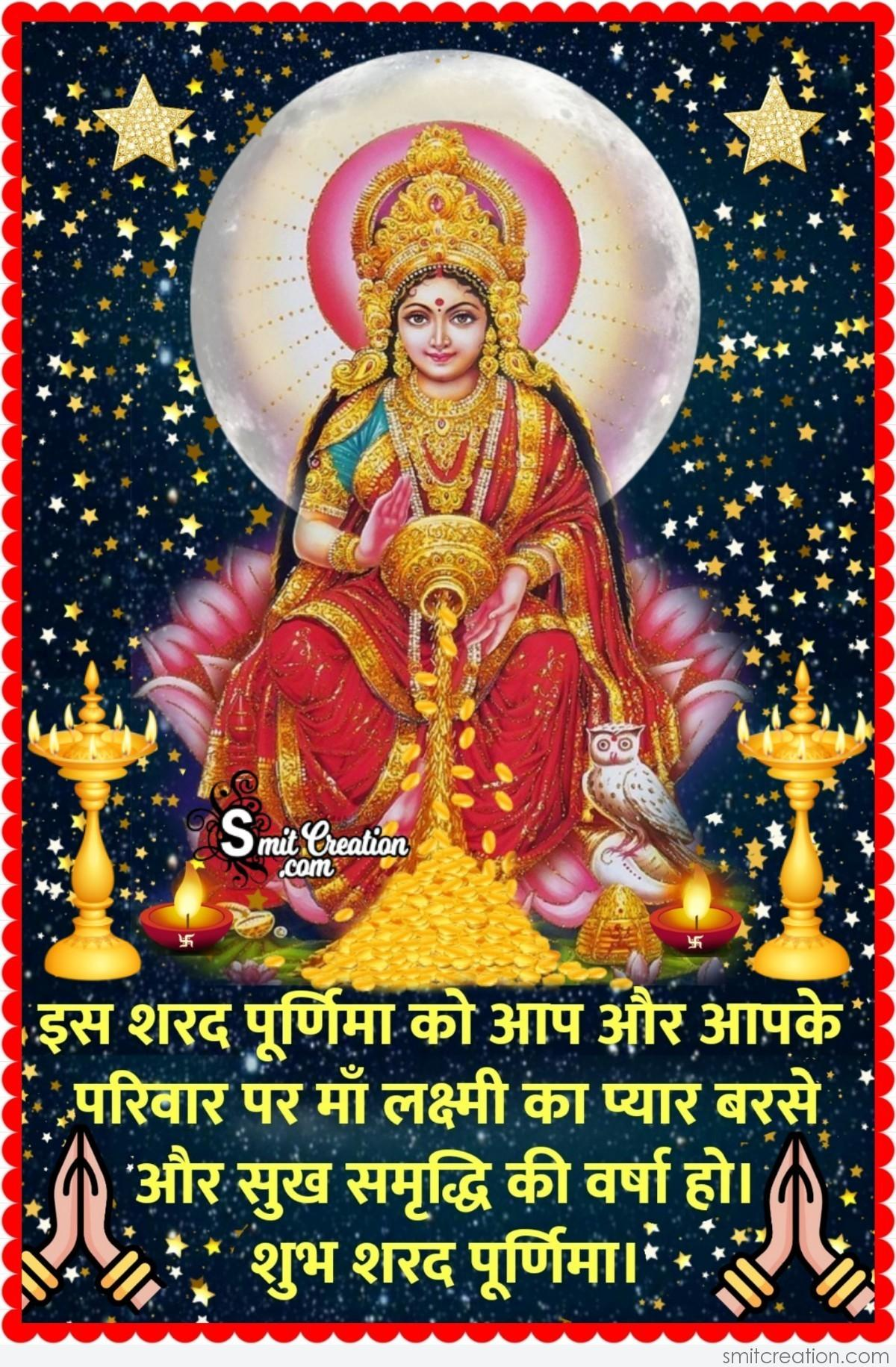 Sharad Purnima Wishes Quote In Hindi - SmitCreation.com