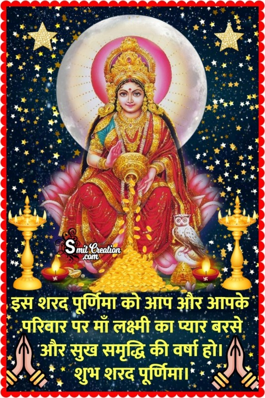 Sharad Purnima Wishes Quote In Hindi