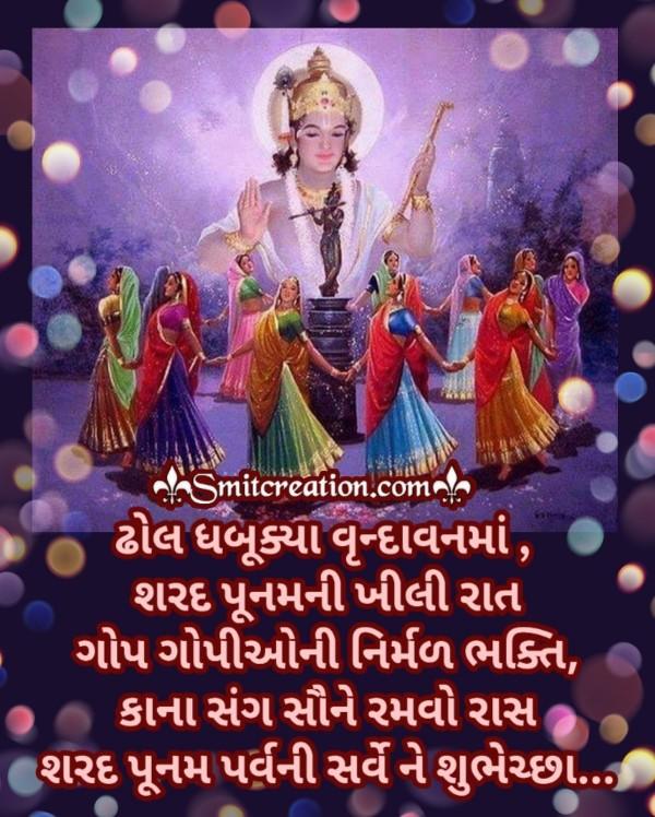 Sharad Poonam Parv Ni Khub Khub Shubhechha