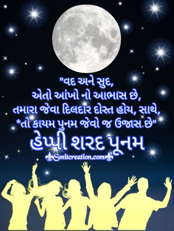 Happy Sharad Purnima Gujarati Message