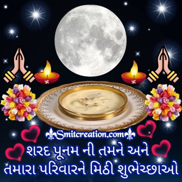 Sharad Purnima Ni Gujarati Shubhechha