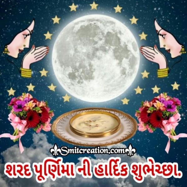Sharad Purnima Ni Hardik Shubhechha