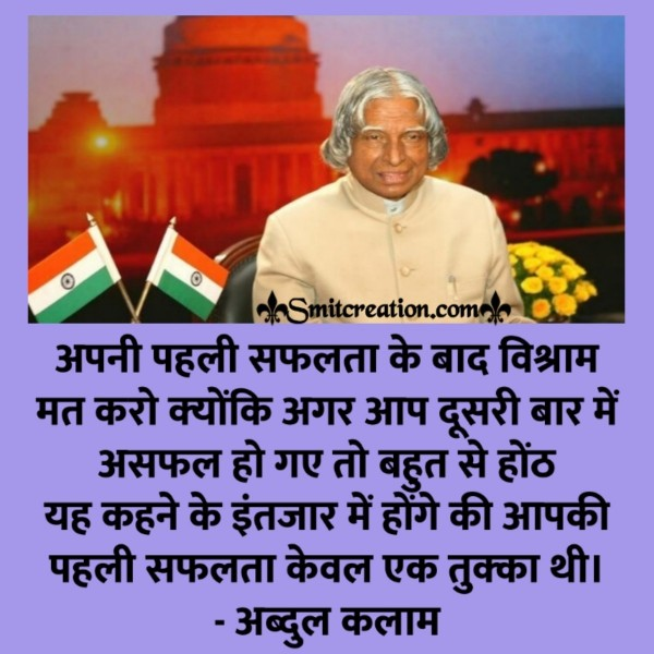 Abdul Kalam Hindi Thought On First Success