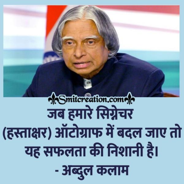Abdul Kalam Hindi Thought On Success