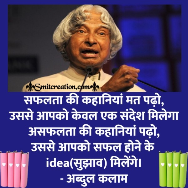 Abdul Kalam Hindi Thought On Successful Stories