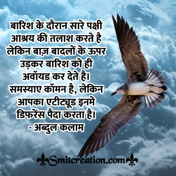 Abdul Kalam Hindi Quote On Attitude