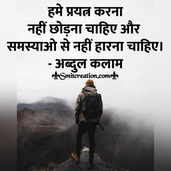 Abdul Kalam Hindi Quote On Try
