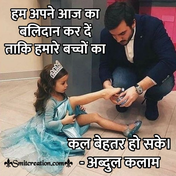Abdul Kalam Hindi Quote For Parents
