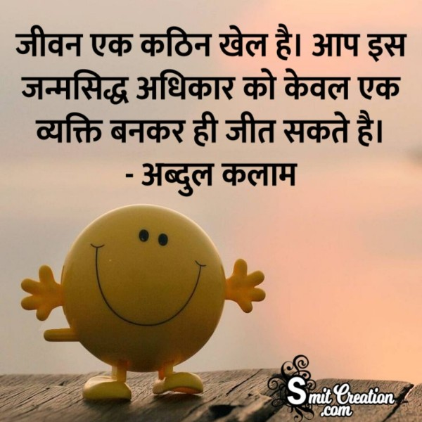 Abdul Kalam Hindi Quote On Life