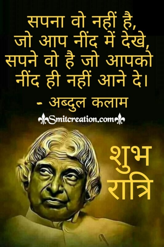 Shubh Ratri Sapne Quote