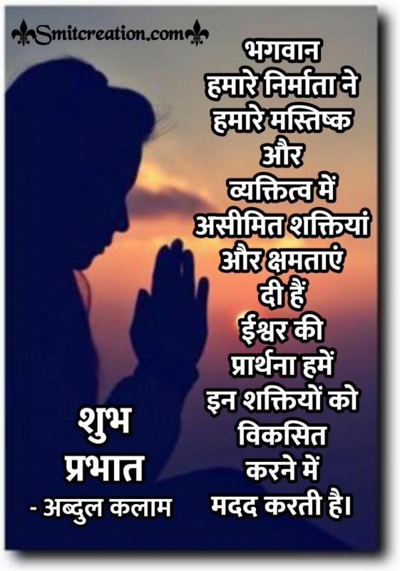Shubh Prabhat Abdul Kalam Quote