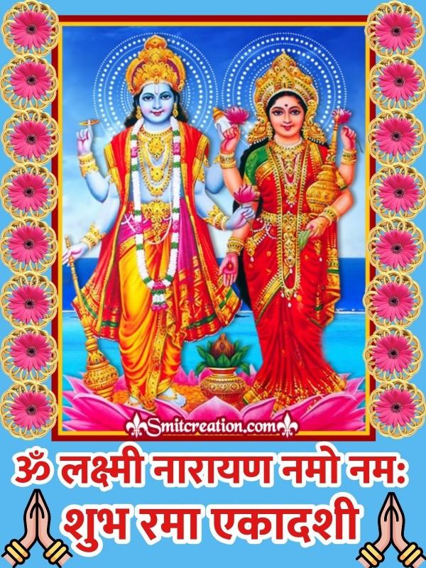 Shubh Rama Ekadashi