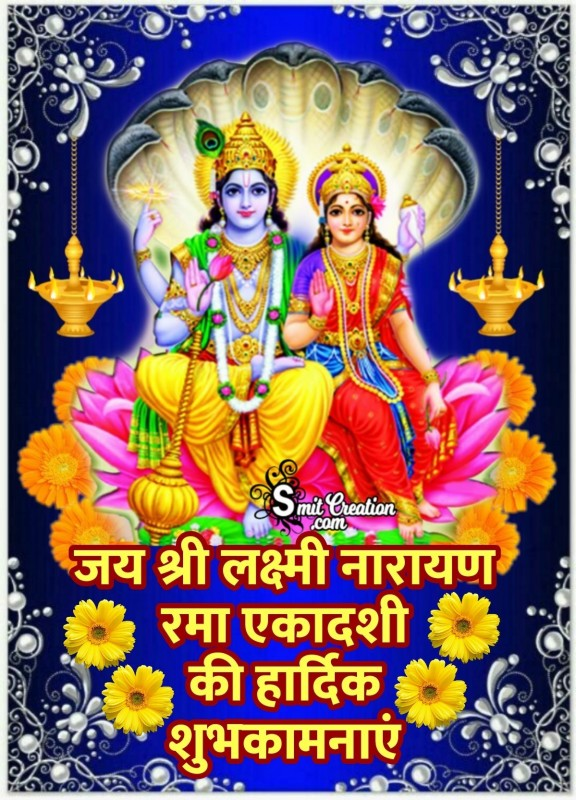 Rama Ekadashi Ki Hardik Shubhkamnaye