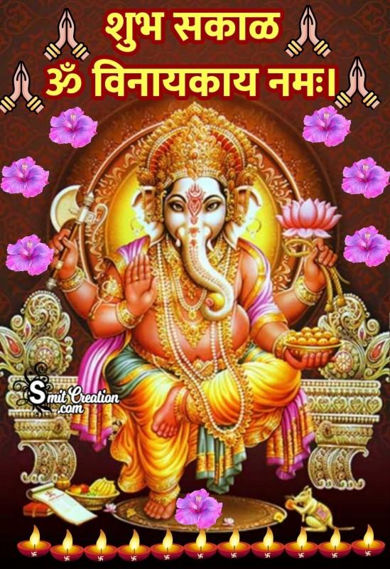 Shubh Sakal Om Vinayakay Namah