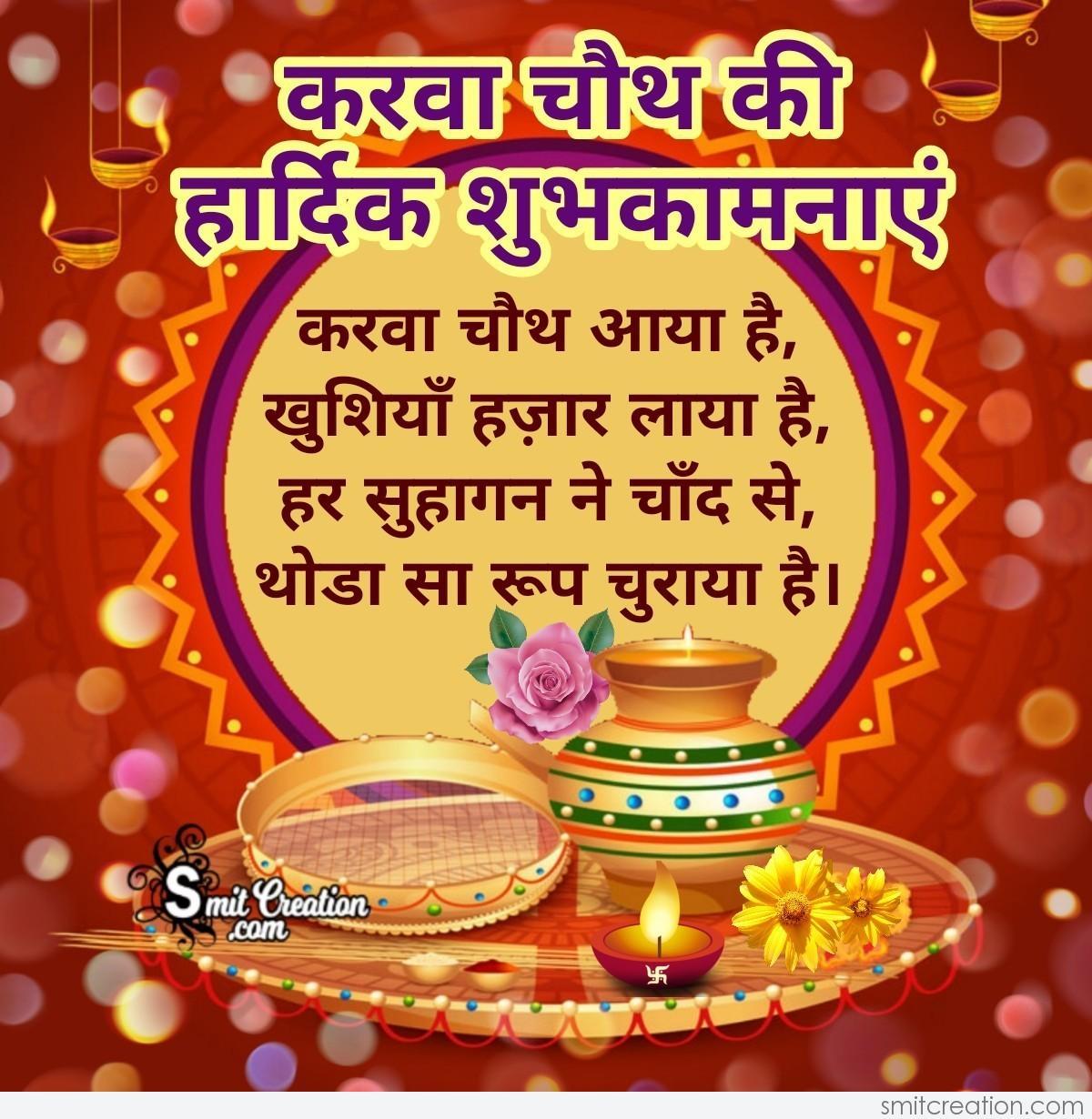 Karwa Chauth Hindi Quote