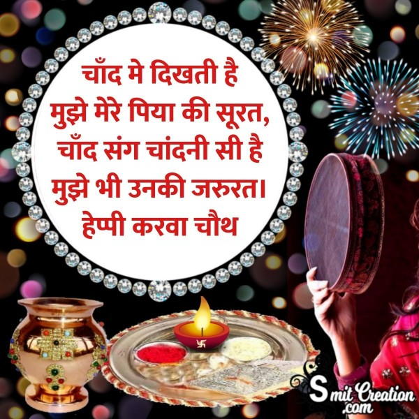 Happy Karwa Chauth Hindi Status
