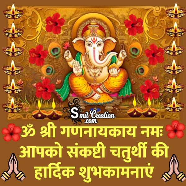 Sankashti Chaturthi Hindi Wish For Whatsapp