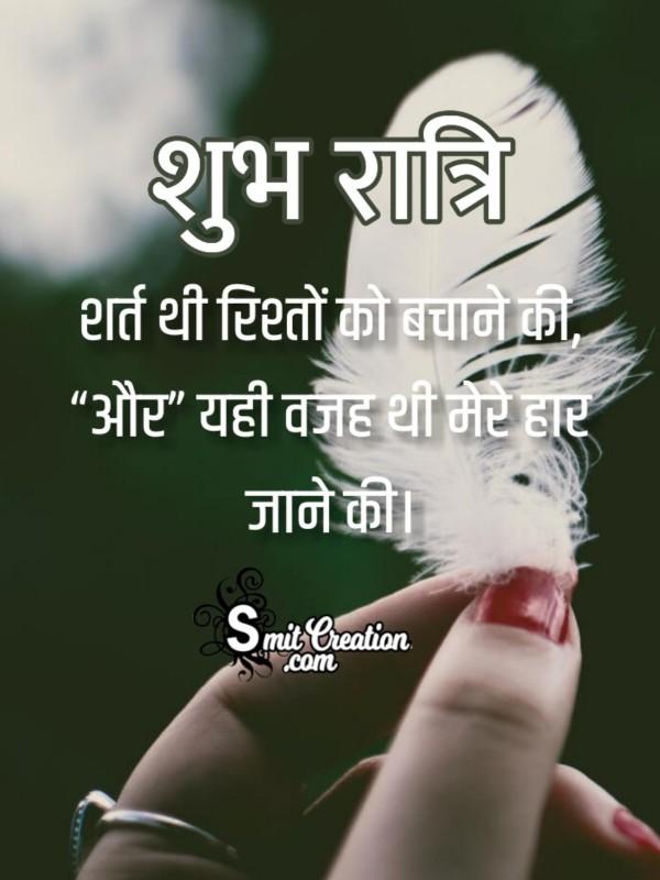 Shubh Ratri Rishte Quote For Whatsapp