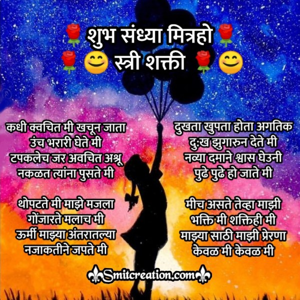 Shubh Sandhya Stri Shakti Kavita