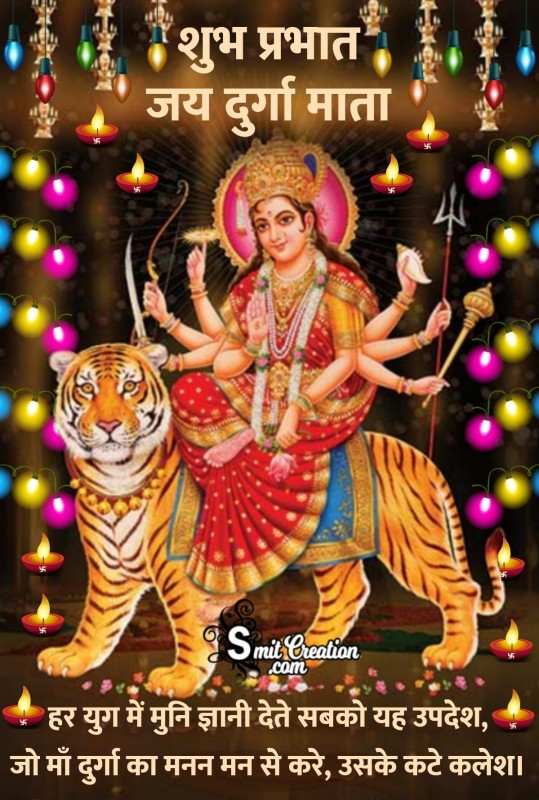 Good Morning Durga Mata Quote