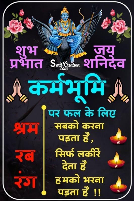 Shubh Prabhat Jai Shani Dev