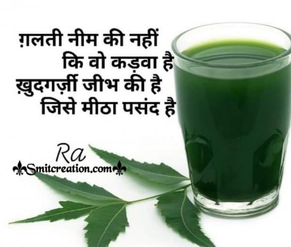 Hindi Status On Neem