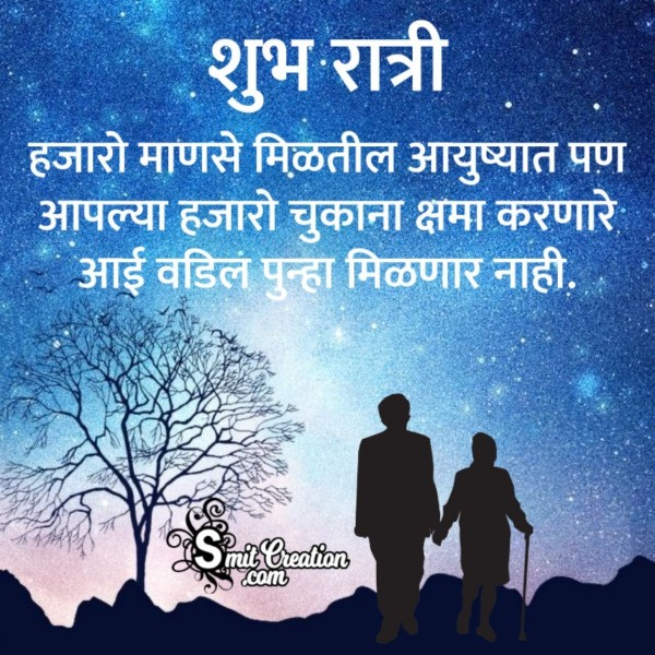 Shubh Ratri Marathi Quote On Parents