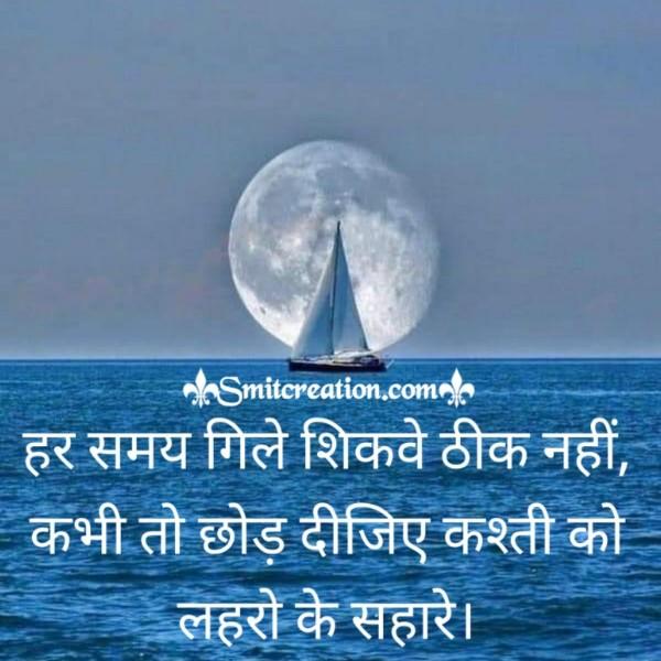 Gile Shikve Hindi Shayari