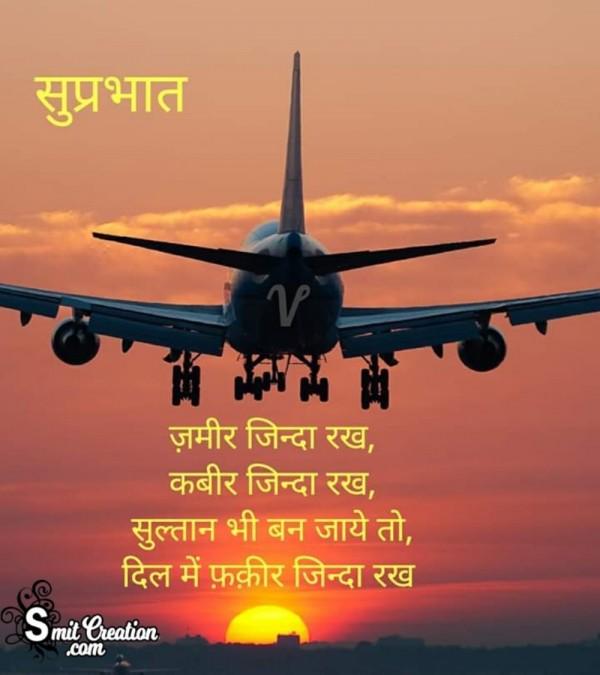 Suprabhat Zameer Hindi Shayari