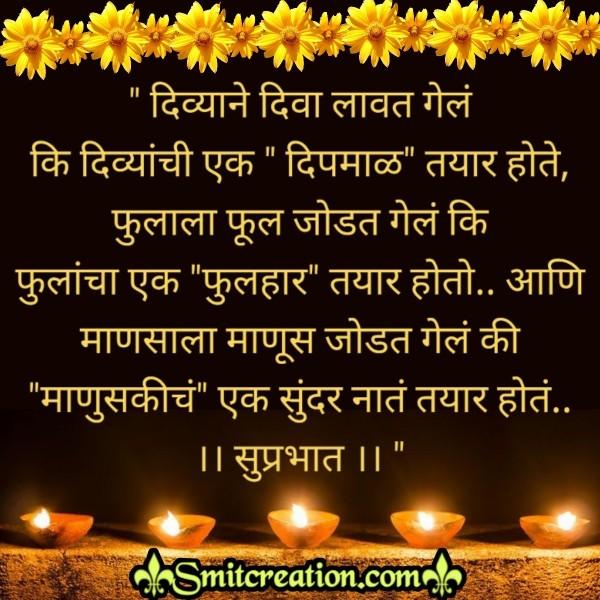 Shubh Sakal Deep Amavasya Marathi Quote