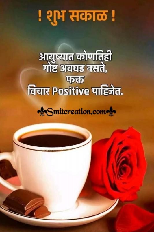 Shubh Sakal Positive Vichar