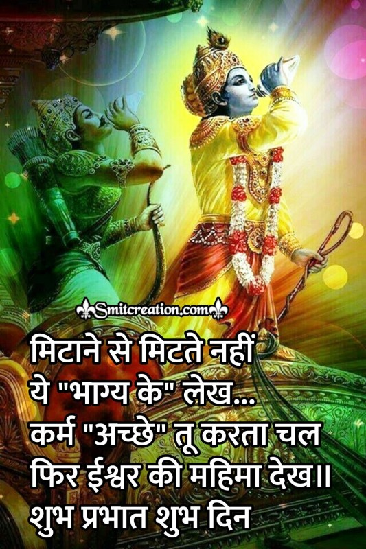 Shubh Prabhat Krishna Quote On Karma